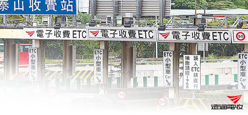 Tailwan's ETC Highway Toll System integrated with edge AI object detection for crime prevention.